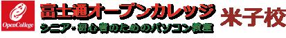 富士通オープンカレッジ米子校